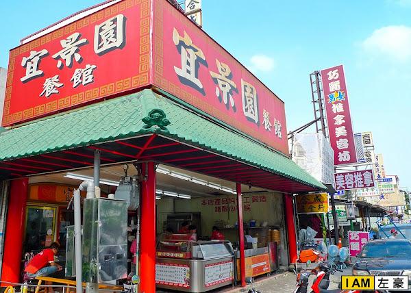 宜景園餐館