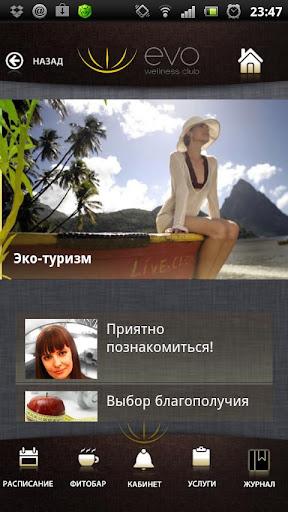 【免費健康App】EVO Wellness Club-APP點子