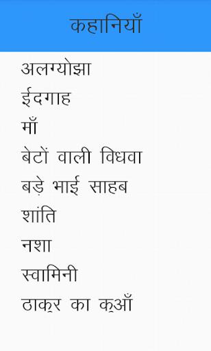 Mansarovar - Munshi Premchand