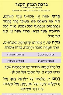 Birkat Hamazon Hakatzar- screenshot thumbnail