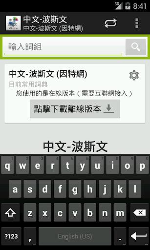 中文-波斯文詞典