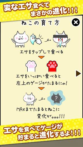 無料休闲Appの猫まっしぐら~ゲゲゲのねこの物語~|記事Game