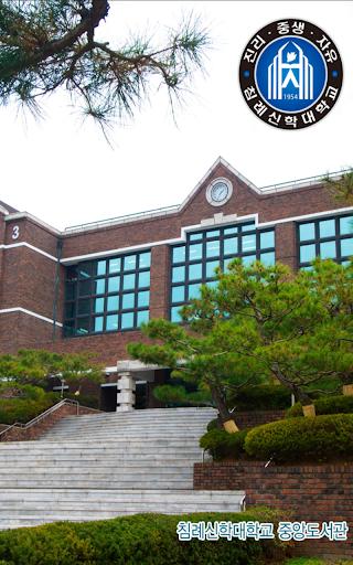 침례신학대학교 도서관