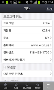 KCBN screenshot 3