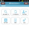 Screenshot of 香港酒店餐飲好工Hotels / Catering jobs