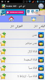 Arabic MX - تي في