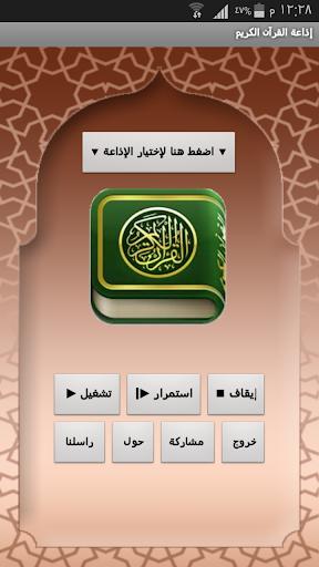 اذاعة القرآن الكريم جديد