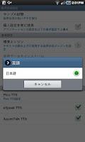 Screenshot of AquesTalk TTS