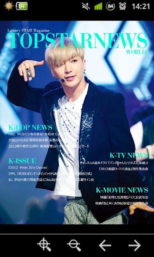 韓流 Top Star News 日本語版vol.4Free