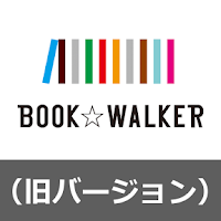 Screenshot of BOOK☆WALKER(旧バージョン)