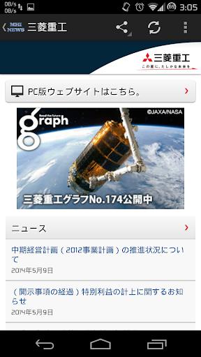 三菱重工ニュース