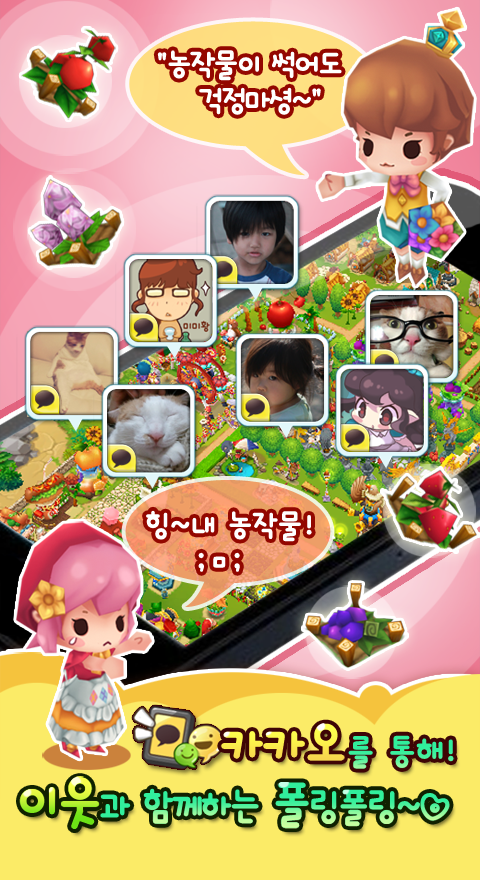 폴링폴링 for Kakao - screenshot