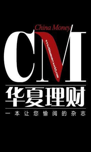 CM华夏理财