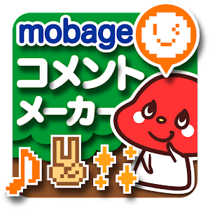 Mobageコメントメーカー【非公式】 for PC and MAC