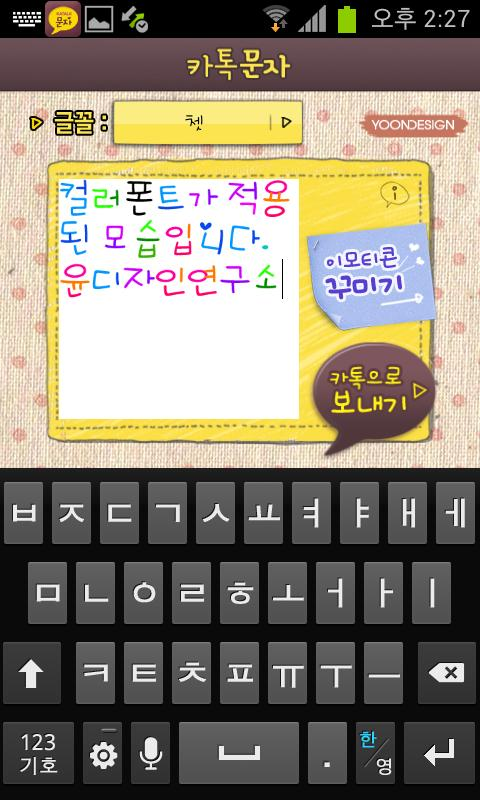 카톡문자  Katalk fonts - screenshot