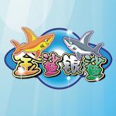 金鲨银鲨老虎机