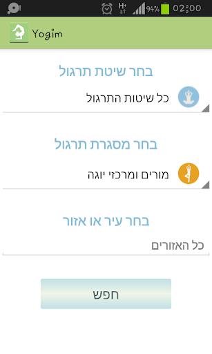 יוגים-אפליקציית היוגה של ישראל