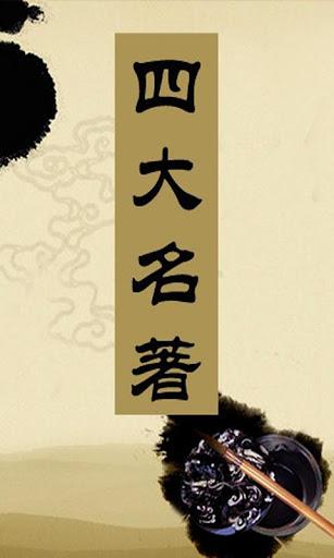 中国四大名著(简繁版)