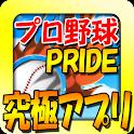 プロ野球PRIDE(プライド)究極アプリ~攻略・掲示板・速報 logo