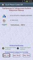 Screenshot of Greek Zip and Phone Codes