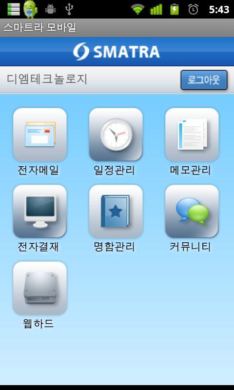 디엠테크놀러지- screenshot