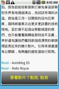 癮科技 (正宗版) Screenshot 11