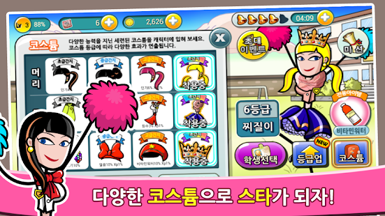 다함께 춤춤춤 for Kakao - screenshot thumbnail