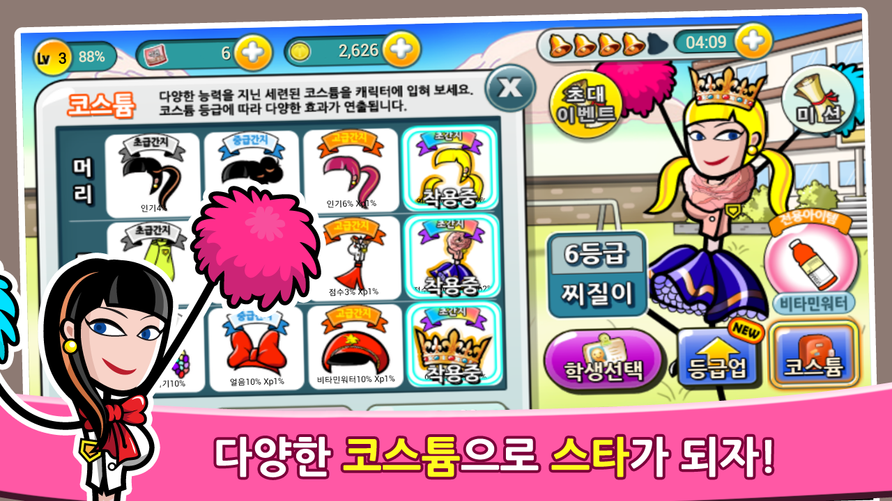 다함께 춤춤춤 for Kakao - screenshot