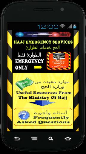 Hajj Emergency Services Plus