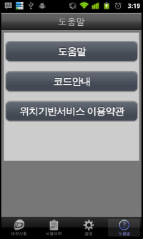 돌핀다이렉트 퀵서비스(고객용)- screenshot