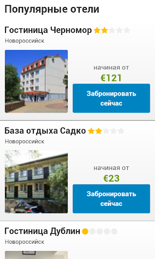 【免費旅遊App】Новороссийск - Отели-APP點子