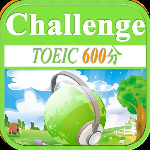 教育のTOEIC600分聽力挑戰! LOGO-記事Game