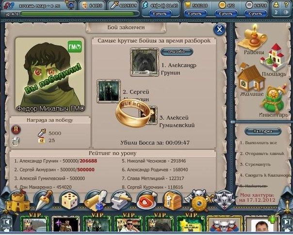Братва и Кольцо - screenshot