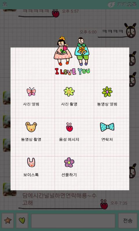 꽃과 동물을 사랑하는 소녀 카카오톡 테마 - screenshot