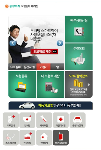운전자보험 비교사이트