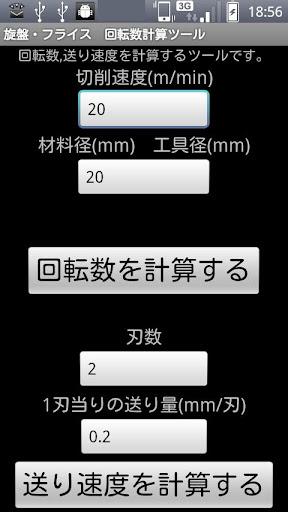 旋盤・フライス盤 回転数計算ツール