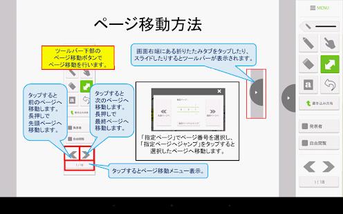 MP:eMeeting - náhled