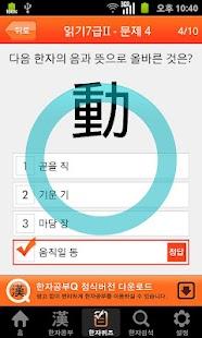 한자공부Q - screenshot thumbnail