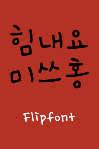 aalovenovel korean flipfont app程式|討論aalovenovel ...