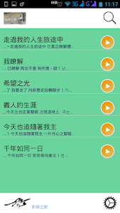 新婦之歌 screenshot 5