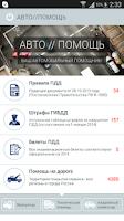 Screenshot of АВТО//ПОМОЩЬ ПДД БИЛЕТЫ ГИБДД