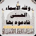 Eid Mubarak Asma ALLAH Alhosna icon