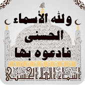 Names of Allah Live Wallpaper