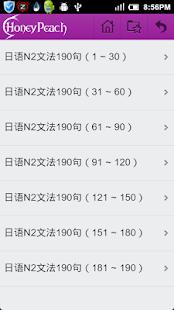 日语N2文法190句