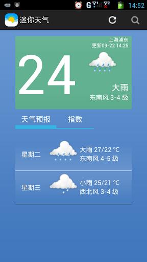 迷你天气(中国)