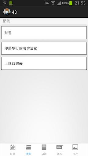 5D - LSTC(HK) 2014-15 社交 App-愛順發玩APP