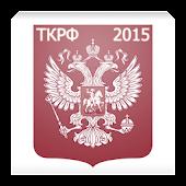 Трудовой кодекс РФ 2015 (бспл)