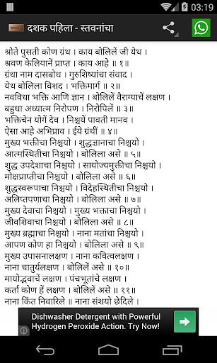 Shri Daasbodh दासबोध