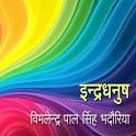 Indradhanush- Kavya Sangrah icon