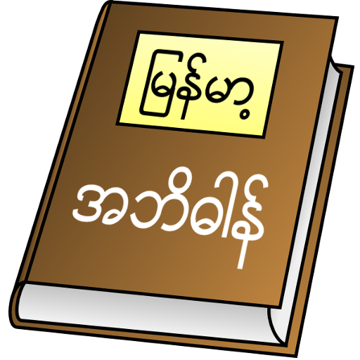 English Myanmar Dictionary Pdf